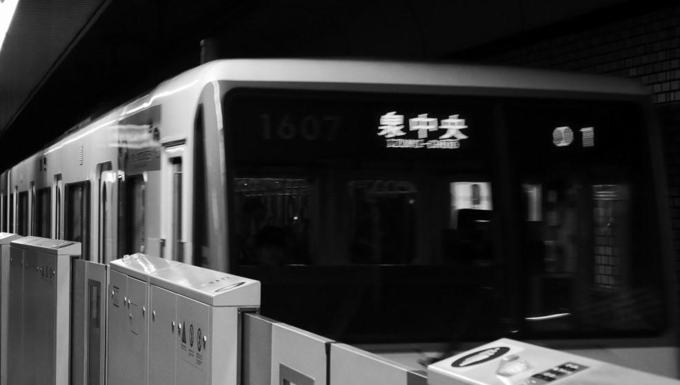 地下鉄南北線