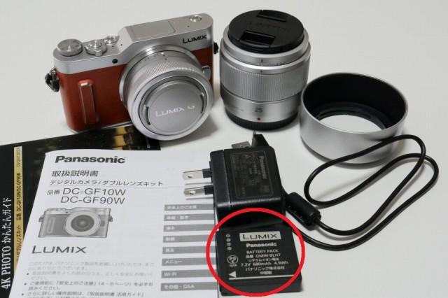 カメラバッテリー