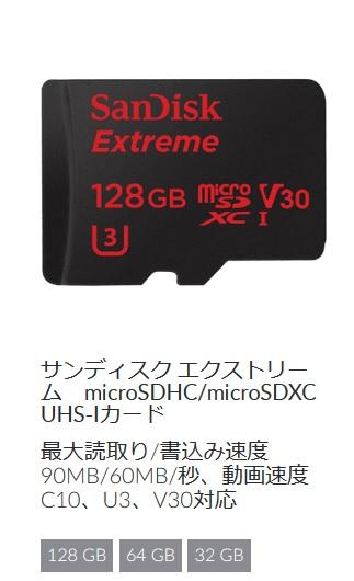 マイクロSDメモリーカード