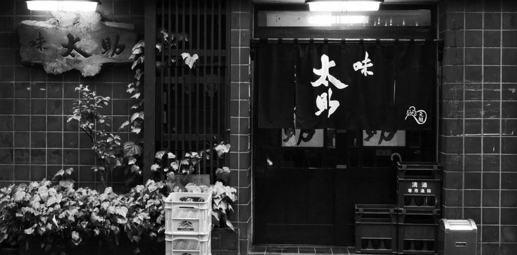 仙台牛タン発祥の店・太助