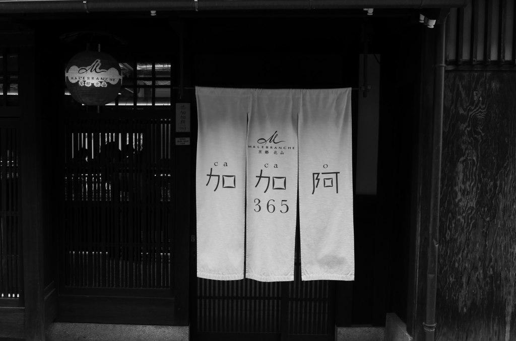 カカオ365祇園店